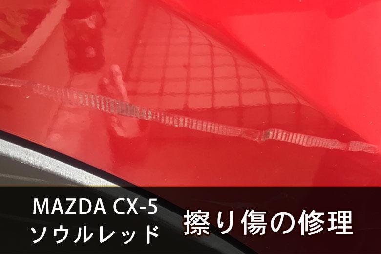マツダCX-5擦り傷の修理